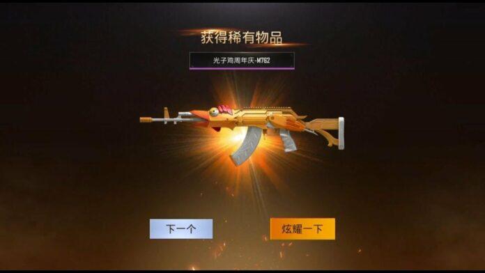 AKM Gun Skin