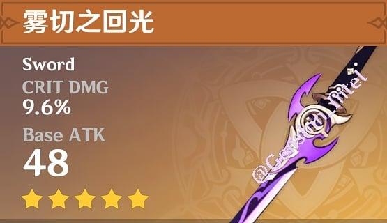 Mist Cutting Gleam New Sword Weapon COming to Genshin Impact
