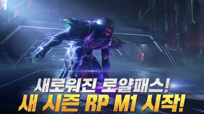 PUBG Mobile Korean Season 20 APK